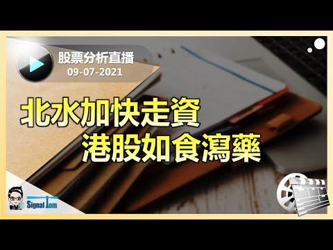 港股分析直播 09-07-2021 | 北水加快走資,港股如食瀉藥 | 講者:Tom Lee  Ray Ng