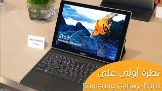 نظرة أولى على جهاز Samsung Galaxy Book