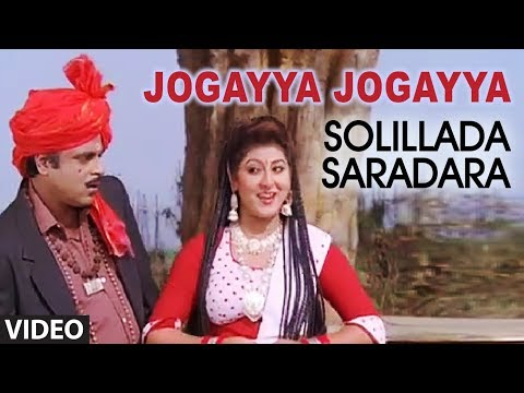 Jogayya Jogayya Video Song | Solillada Saradara Video Songs | Ambarish, Bhavya, Malashri