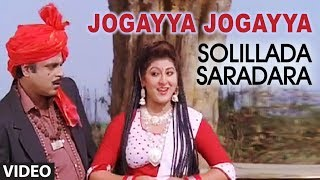 Jogayya  Jogayya || Solillada Saradara || Ambarish, Bhavya Malashri