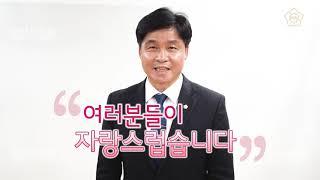 황재만 아산시의회 의장, 수능 수험생 응원 메세지