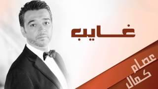 عصام كمال - غايب (النسخة الأصلية) | 2012