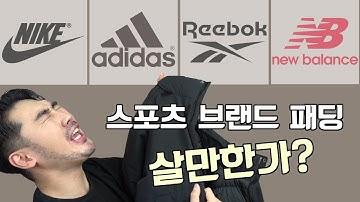 스포츠 브랜드 패딩&다운 추천or비추천