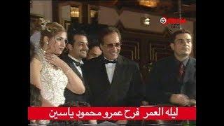 فرح عمرو محمود ياسين