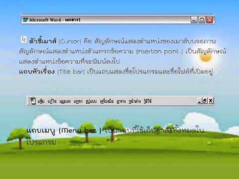 โปรแกรม Microsoft Word  เด็กชานอุทิศ  ลุงอ่อง  ชั้น ม2 สพป.ชม3