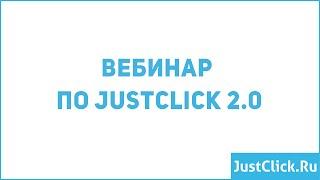 Вебинар по JustClick 2.0