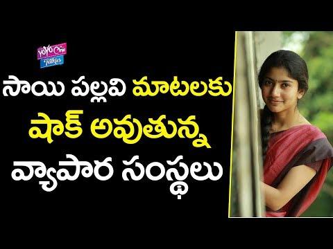 సాయి పల్లవి మాటలకు షాక్ అవుతున్న వ్యాపార సంస్థలు   Sai Pallavi Rejects Huge Offers   YOYO TV Channel