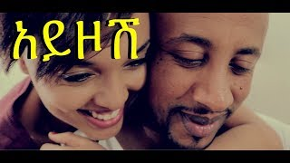 Sami Dan and Lij Michael (Faf) - Ayzosh (Ethiopian Music)