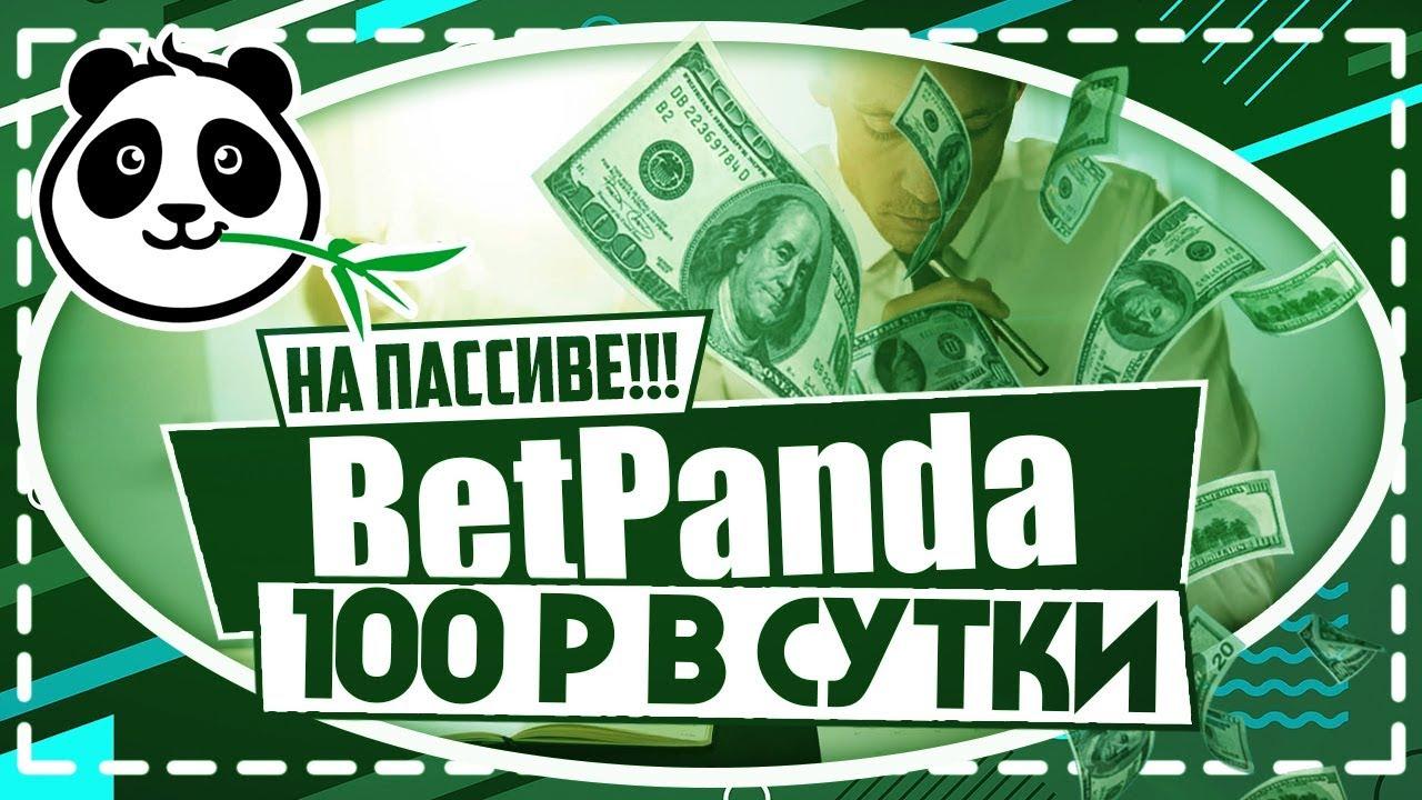 Новый Проект где можно Заработать Деньги в Интернете! Доверительное Управление Betpanda