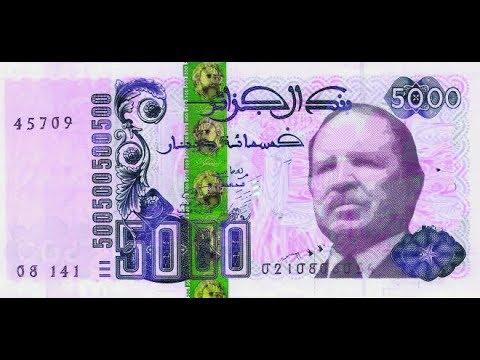 اكتشف الاوراق النقدية الجزائرية الجديدة من فئة 1000 و 500 و100 دينار ل2019 Youtube