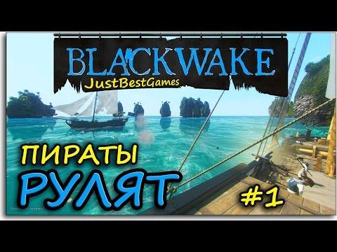 Осада пиратов игра