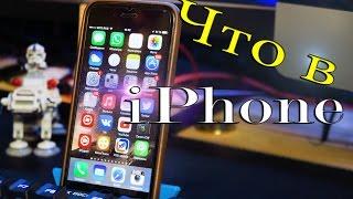 Что в моем iPhone (2015)