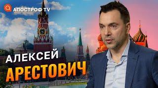 Полноценная война с Россией начнется через пару лет - Алексей Арестович