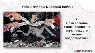 """Видеоурок по истории """"Уроки и итоги Второй мировой"""""""