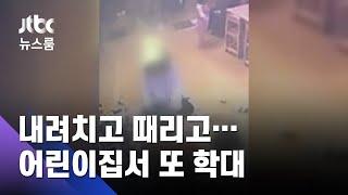 아동학대 조사 중인 인천 어린이집 CCTV 영상 20건…