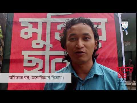 Shadhinota campaign Amitav Roy  Jagannath University Film Society