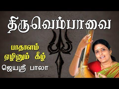 Paathaalam Yezhinum || Thiruvempavai || Jayasribala || Tamil Lyrical Song || Vijay Musicals
