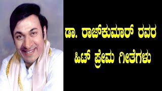 Dr Rajkumar Duet Hit Songs Collection - Kannada Hit Songs - HQ - 1080p