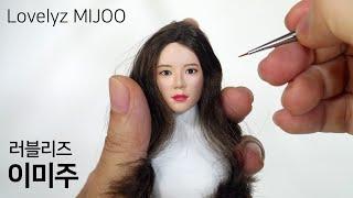 러블리즈 이미주 피규어 만들기 Lovelyz LEE MIJOO Sculpting KPOP idol figur…