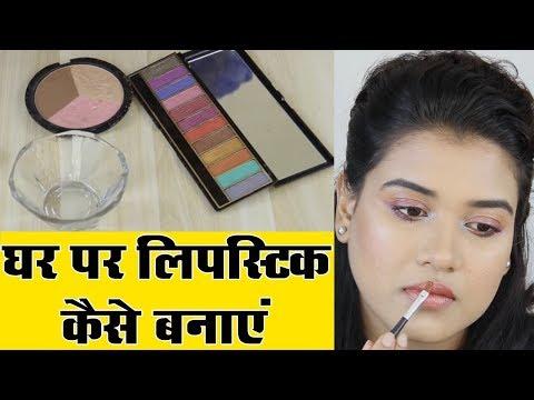 How to Make Your Own Metallic Lipstick (Hindi)