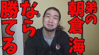 Download lagu 俺 たぶん朝倉海になら勝てるわ MP3