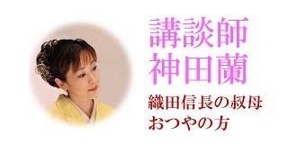 パーソナリティ:神田蘭(講談師) 恋する日本史 織田信長の叔母 おつや...