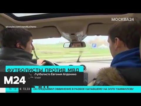 Суд рассмотрит иск футболиста Евгения Алдонина к МВД на 50 млн рублей - Москва 24