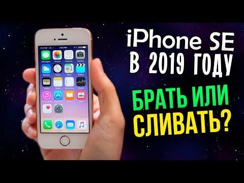 Полноценный обзор на IPhone SE. Стоит ли брать в 2019 году? Честное мнение!