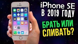 обзор IPhone SE -2017 год