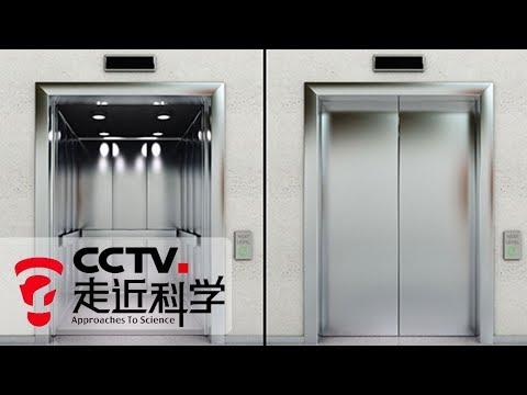《走近科学》 电梯安全卫士(上):电梯安全 他们来守护 20190116 | CCTV走近科学官方频道