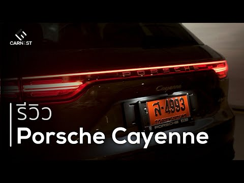 Porsche Cayenne E-Hybrid - รีวิวเรียลๆไม่อวยไม่บิ๊วว่ากันตามตรง   Carnest Review [Eng Subs]