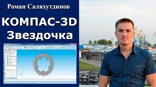 КОМПАС-3D. Урок. Звездочка малая | Роман Саляхутдинов