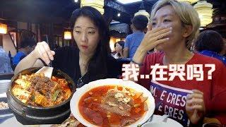 韩国人最能吃辣?成都的第一顿饭就让我们昏迷了