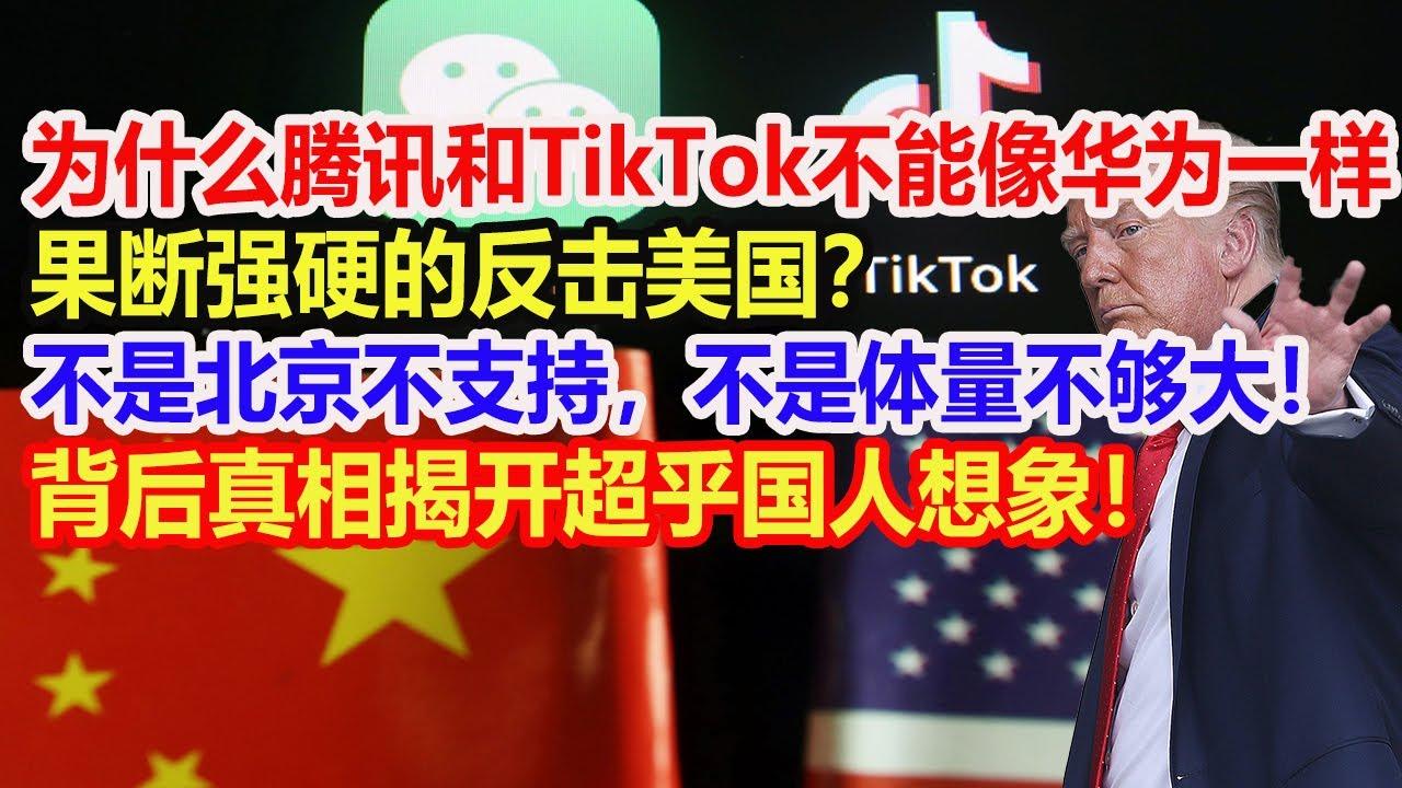 为什么腾讯和TikTok不能像华为一样果断强硬的反击美国?不是北京不支持,不是体量不够大!背后真相揭开超乎国人想象!