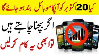 Check Your Device With PTA Device Verification - IMEI Check Online [Urdu Hindi Qurban tv]