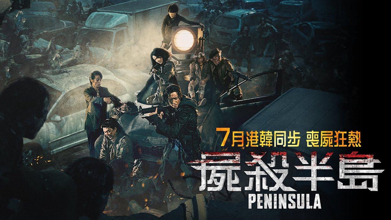 《屍殺半島》(Peninsula) 最新預告片 7月 港韓同步上映 - YouTube