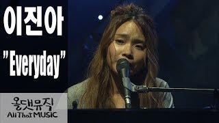 이진아(Lee Jin Ah) - Everyday [올댓뮤직(All That Music)]