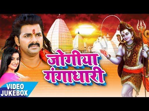 Pawan Singh - सोमारी स्पेशल शिव भजन - Video Jukebox - Jogiya Gangadhari - Bhojpuri Kawar Geet 2017