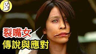 日本裂嘴女的傳說起源!和遇到她時的應對方法!