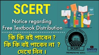 Notice regarding NCERT SCERT Free Textbook Distribution in Tripura l SMDN Tutorial