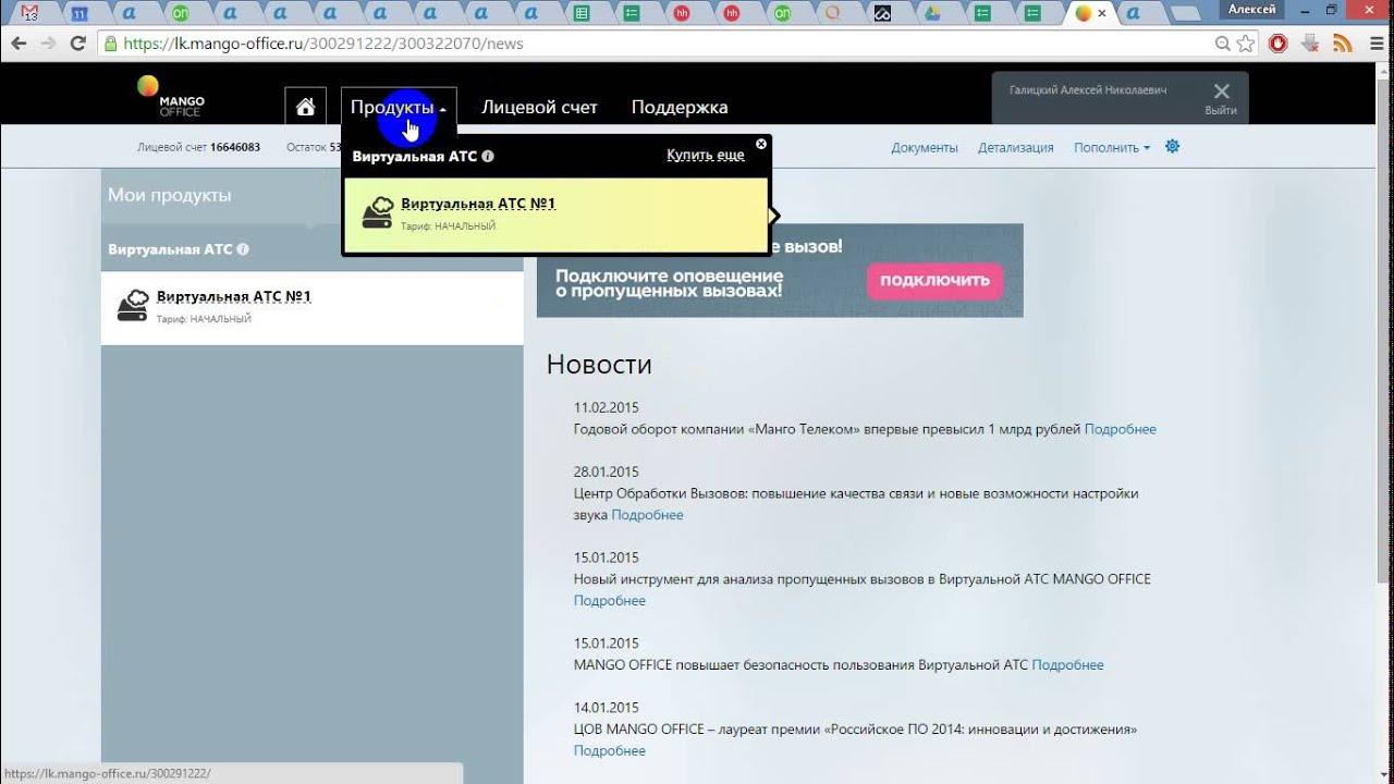 Amocrm обучающее видео персональные рекомендации битрикс настройка