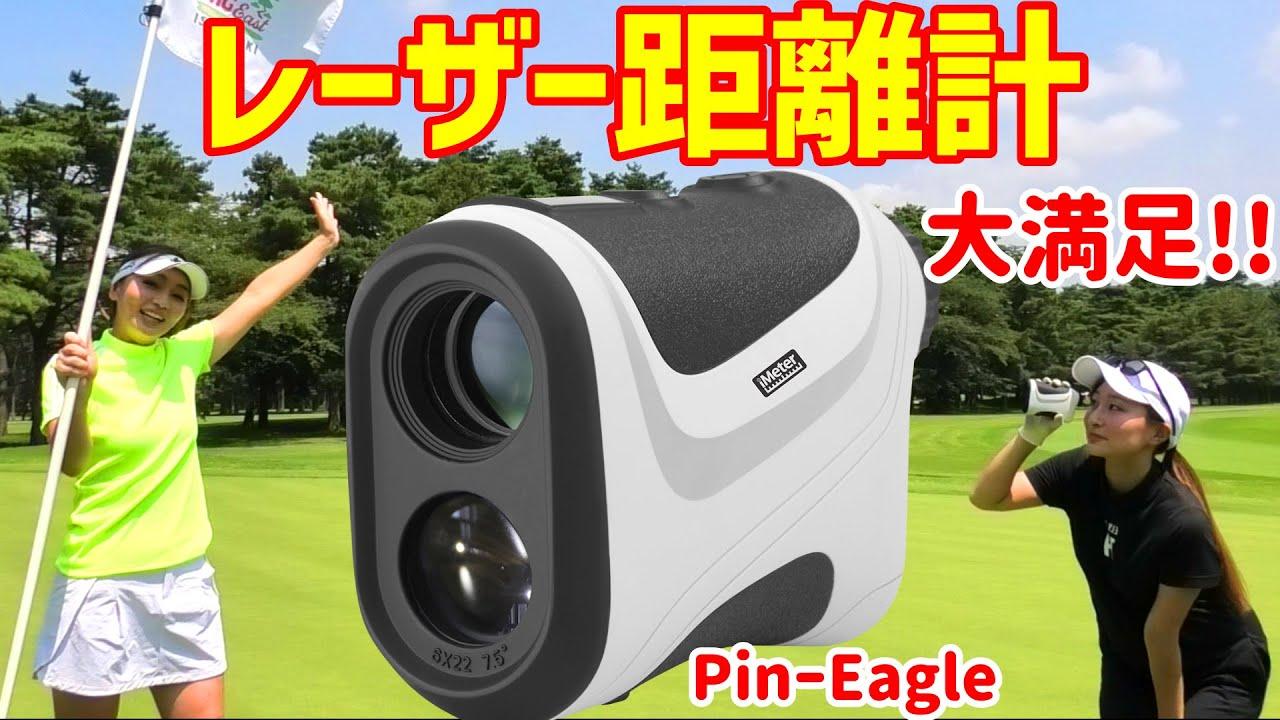 大満足のレーザー距離計をご紹介!PinーEagle(ピンイーグル)距離測定器の機能性をゴルフコースで試しました!【ゴルフ】