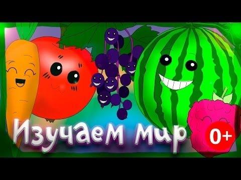 Смотреть мультфильм про овощи и фрукты