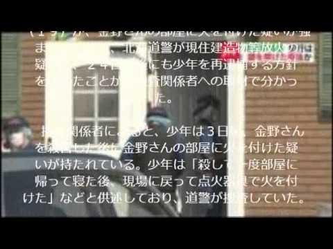 美容師殺人事件 理不尽な少年犯罪 Japanese murder case