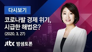"""[풀영상] 밤샘토론 134회 - """"코로나 정국, 총선 표심의 향방은?"""" (2020.03.28/JTBC News)"""