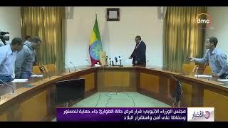 الأخبار - إثيوبيا تفرض حالة الطوارئ في البلاد 6 أشهر في أعقاب استقالة رئيس الوزراء