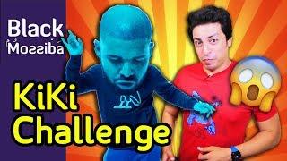 Black Moussiba - Ep 99 | Kiki Challenge بلاك موصيبة - تحدى كيكي