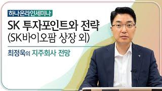 SK바이오팜 상장 시점에 보는 지주사 SK 투자포인트와…