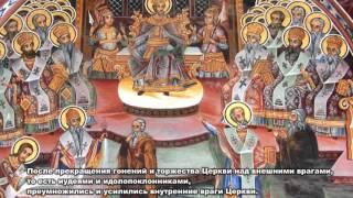 В преддверии восьмого вселенского собора  Исповедание Веры против экуменизма(, 2016-01-03T10:24:06.000Z)