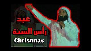 عيد رأس السنة - منصور السالمي | Christmas - Mansour Al-Salmy